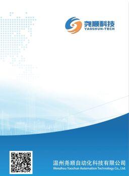 温州尧顺自动化科技有限公司电子画册