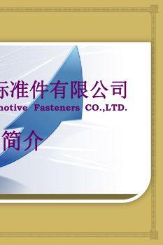 浙江方泉汽车标准件有限公司电子画册