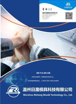 温州日晟模具科技有限公司电子画册
