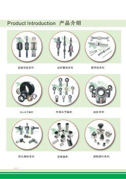 米川-轴承行业资料书展示电子杂志