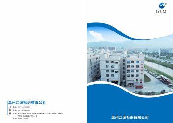 温州江源标识有限公司,3D翻页电子画册阅读发布平台