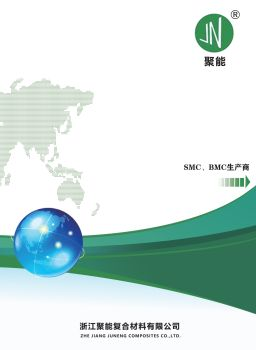浙江聚能复合材料有限公司电子画册