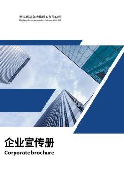 浙江国瑞自动化科技有限公司电子画册