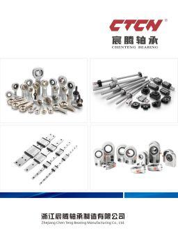 浙江宸腾轴承制造有限公司 电子书制作软件