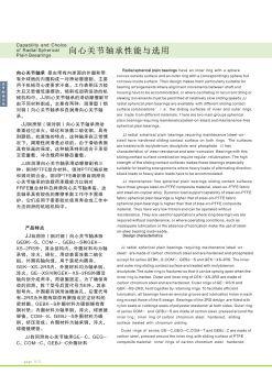 丽水市鑫地轴承有限公司电子画册