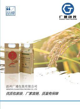 温州广通包装有限公司电子画册