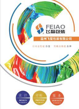 温州飞鳌包装有限公司电子画册