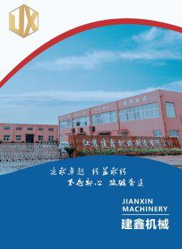 瑞安市建鑫机械制造有限公司电子画册