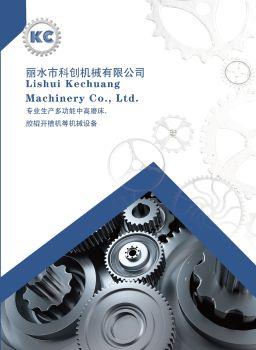 丽水市科创机械有限公司电子画册