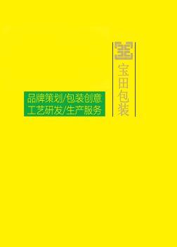 浙江宝田包装有限公司产品目录电子画册