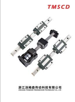 浙江汤姆森传动科技有限公司电子画册