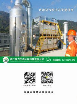 浙江•温州展力环保设备有限公司电子画册