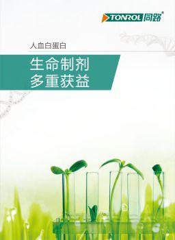 TONROL-产品手册