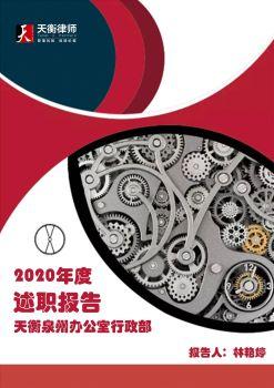 天衡泉州办公室行政部述职报告电子杂志