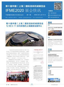 展会会刊第一期电子杂志