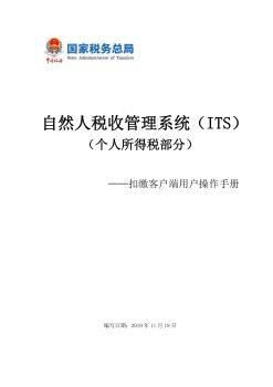 自然人税收管理系统扣缴客户端用户操作手册V1.16-已转档