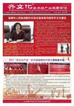 齐文化报刊合集宣传画册