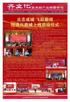 齐文化报刊合集电子宣传册