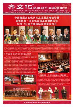 齐文化2016年12月报刊电子画册