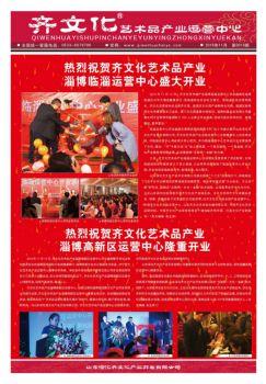 齐文化2016年11月报刊电子画册