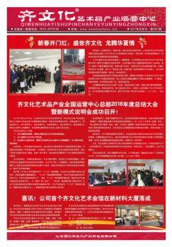 齐文化2017年2月份报刊电子画册