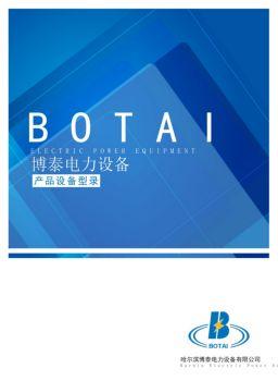 博泰电力设备产品画册 电子书制作软件