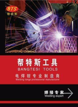 帮特斯产品画册 电子书制作软件