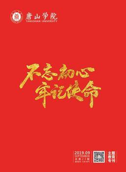 《唐山學院》第23期宣傳畫冊