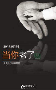绿地泉创信息报·九月刊