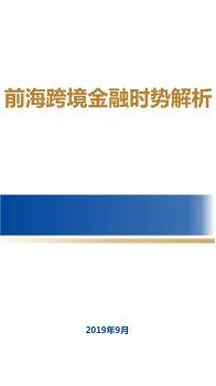 前海跨境金融时势解析(20190911),在线电子杂志,期刊,报刊