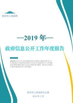 胶州市2019年政府信息公开工作年度报告 电子书制作软件