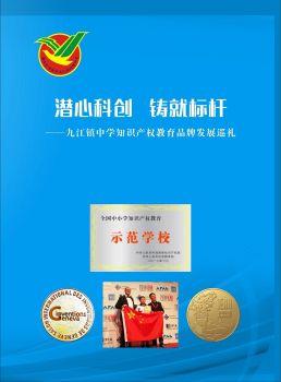 九江镇初级中学知识产权宣传小册子2019电子书