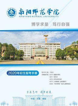 南阳师范学院2020年招生报考指南电子宣传册