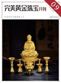 完美黃金珠寶 ▏九月刊,多媒體畫冊,刊物閱讀發布