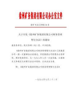 1--矿司[1998]10号关于印发《徐州矿务集团有限公司财务管理暂行办法》的通知电子画册