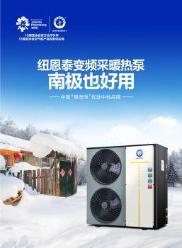 紐恩泰智享全能·變頻采暖熱泵A+【煤改電專用】產品手冊,翻頁電子畫冊刊物閱讀發布