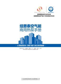 纽恩泰空气能商用热泵产品手册