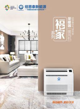 紐恩泰空氣源熱泵·采暖器暖風機「福家系列」產品手冊,翻頁電子畫冊刊物閱讀發布