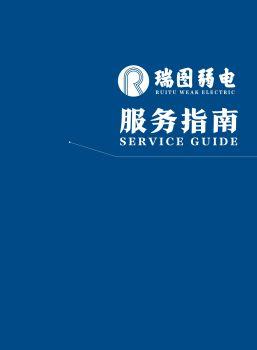 萍乡瑞图弱电工程画册