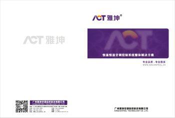 广州雅坤空调自控科技有限公司电子画册