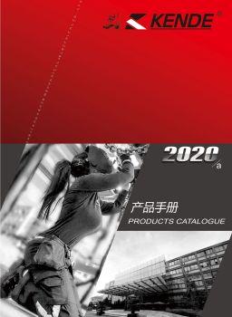 白肯2020,翻页电子画册刊物阅读发布
