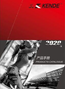 肯得焊机2020,3D翻页电子画册阅读发布平台