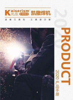 凯撒2020,翻页电子画册刊物阅读发布
