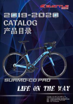 富士达自行车2020BATTLE产品图册