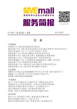 SMEmall服务简报【第五期】电子画册
