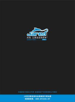 龍王恨集團 2020年 杰瑞路亞產品冊