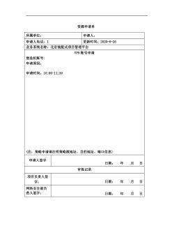 vpn申请北京装配式项目管理平台(2020-8-26)电子书