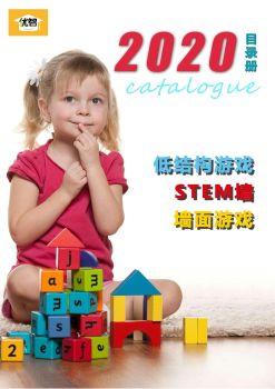 2020年產品電子書 電子書制作軟件