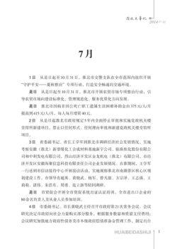 淮北大事记(2014-7-12月)电子画册