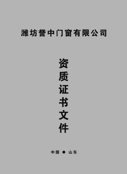 濰坊譽中門窗有限公司